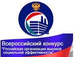 NIK is one of the prize-winners of the regional stage of the all-Russian competition «Russian organization of high social efficiency-2014»