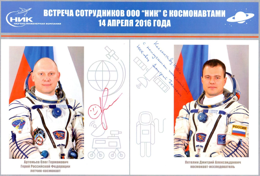 NIK organized a meeting with cosmonauts